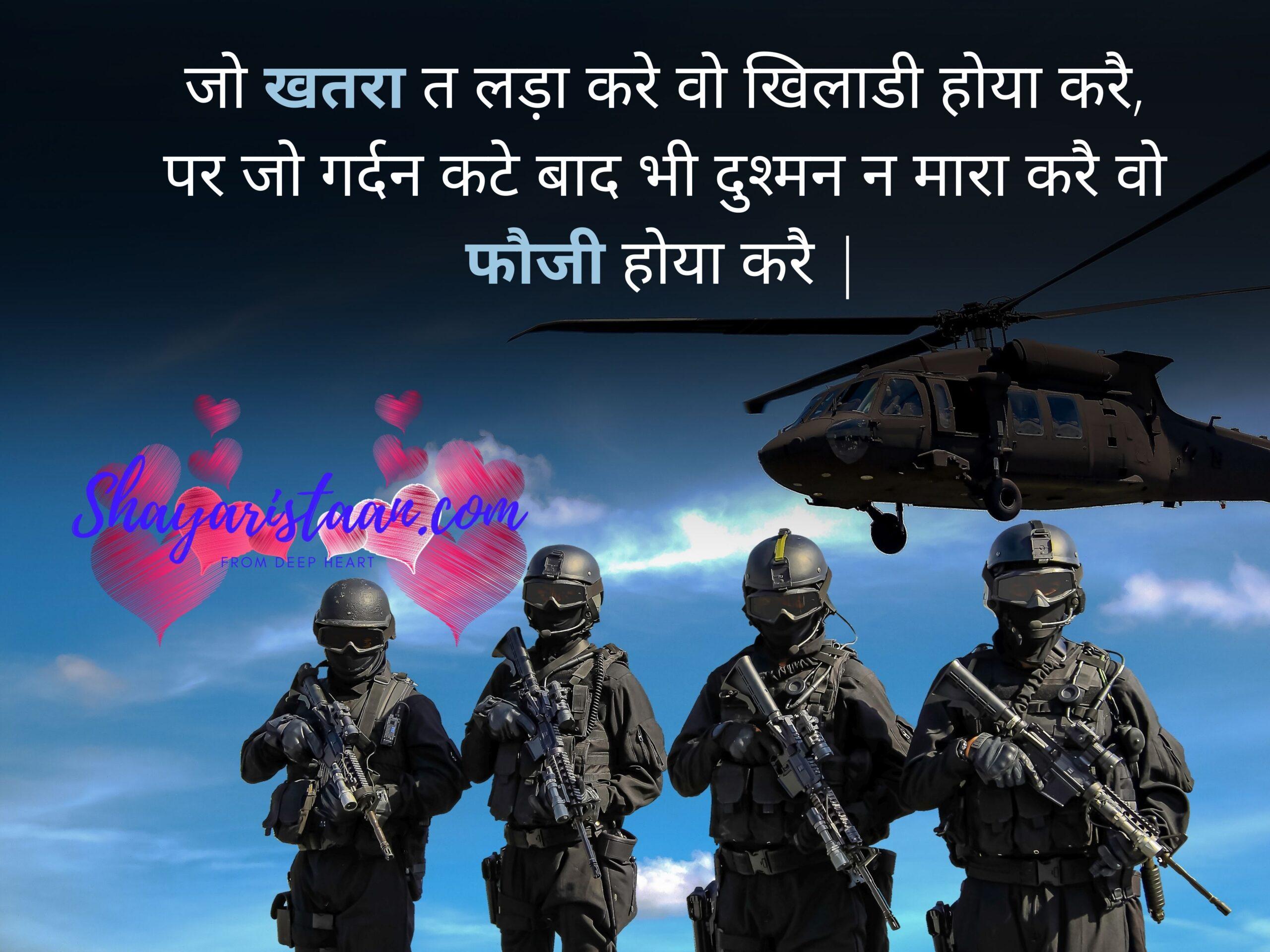 इंडियन आर्मी स्टेटस 2020, | जो खतरा त लड़ा करे वो खिलाडी होया करै, पर जो गर्दन कटे बाद भी दुश्मन न मारा करै वो फौजी होया करै |