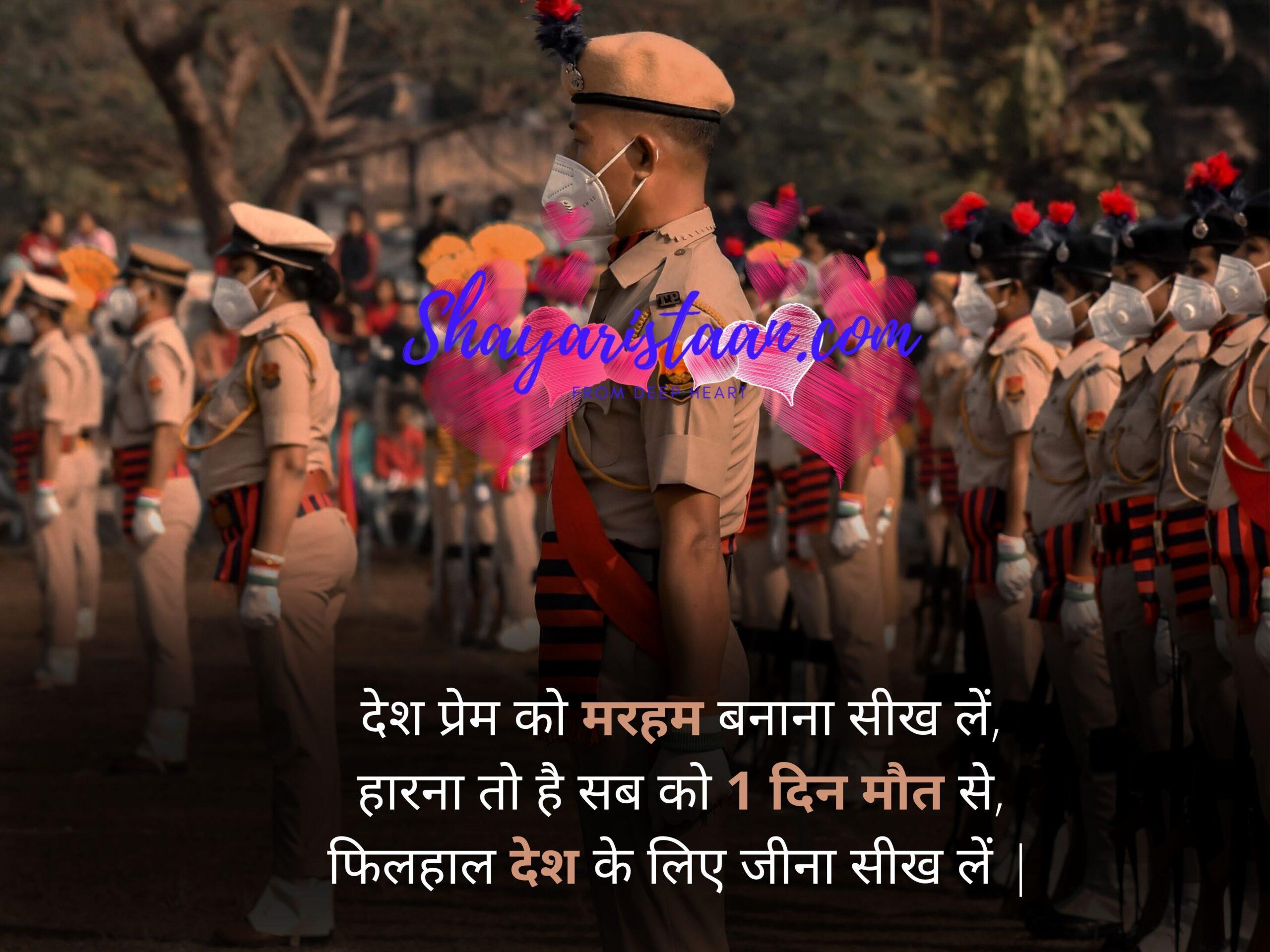 इंडियन आर्मी व्हाट्सएप स्टेटस | देश प्रेम को मरहम बनाना सीख लें, हारना तो है सब को 1 दिन मौत से, फिलहाल देश के लिए जीना सीख लें |
