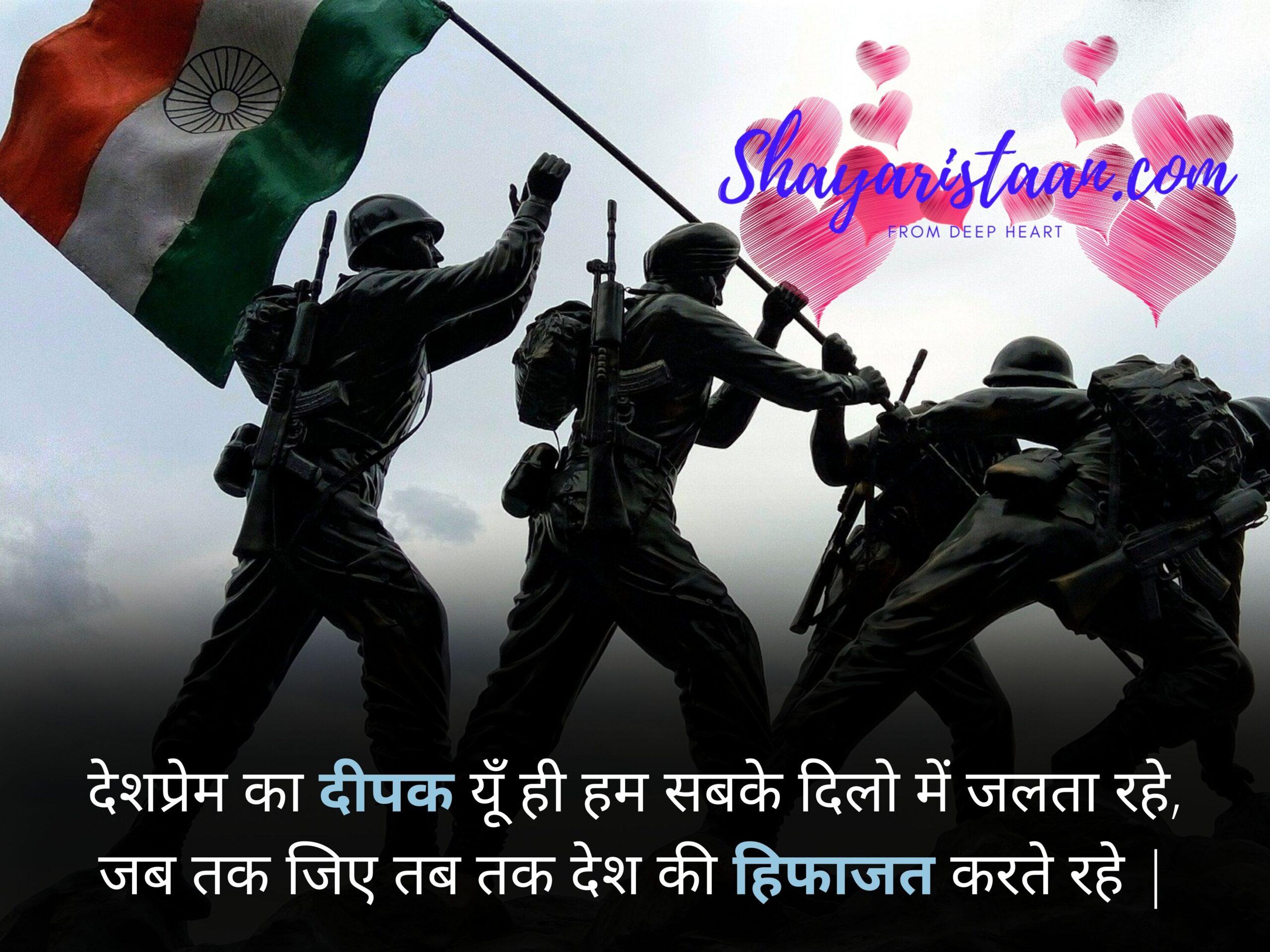 indian army shayari | देशप्रेम का दीपक यूँ ही हम सबके दिलो में जलता रहे, जब तक जिए तब तक देश की हिफाजत करते रहे |