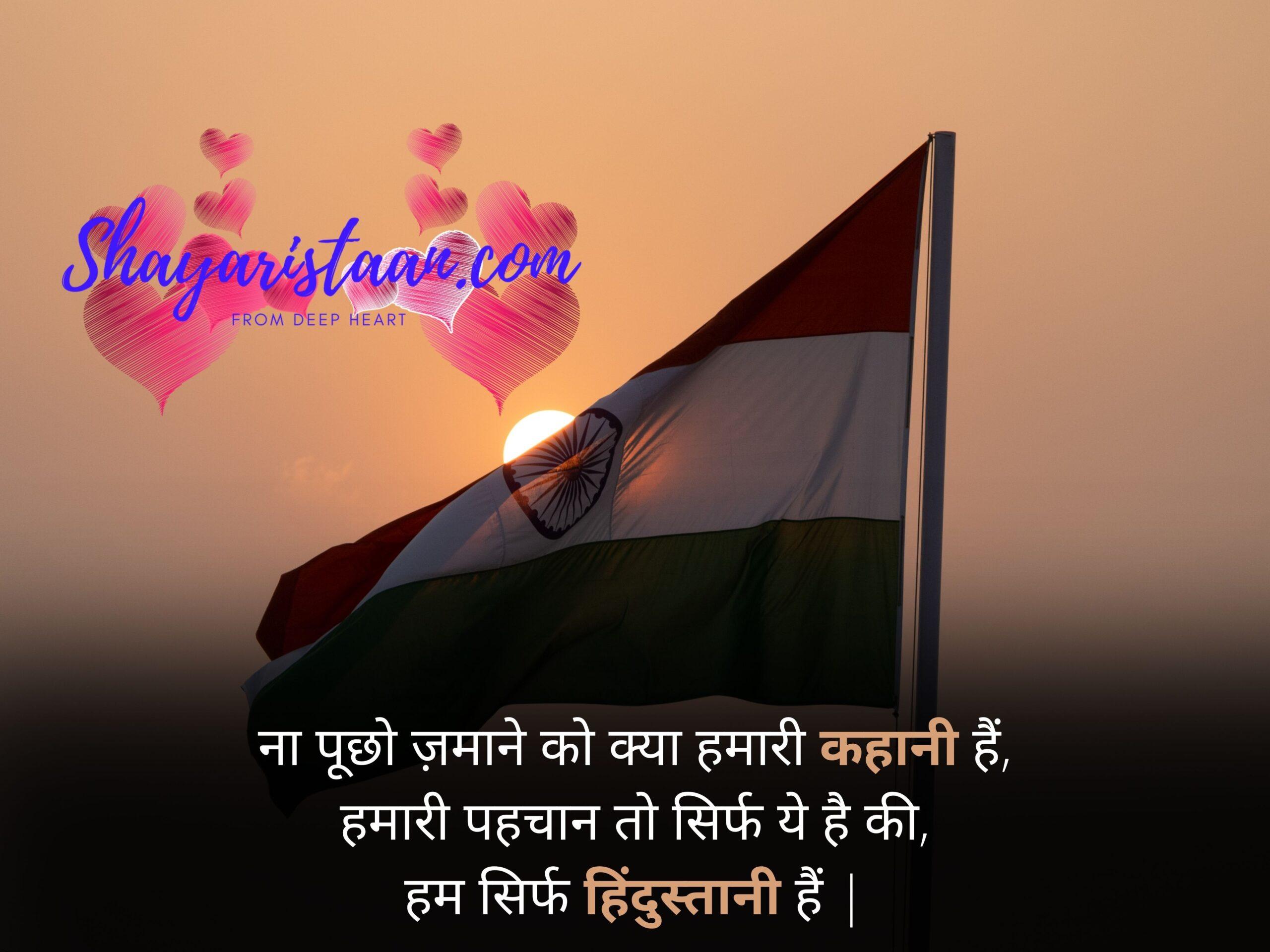love indian army photo | ना पूछो ज़माने को क्या हमारी कहानी हैं, हमारी पहचान तो सिर्फ ये है की, हम सिर्फ हिंदुस्तानी हैं |