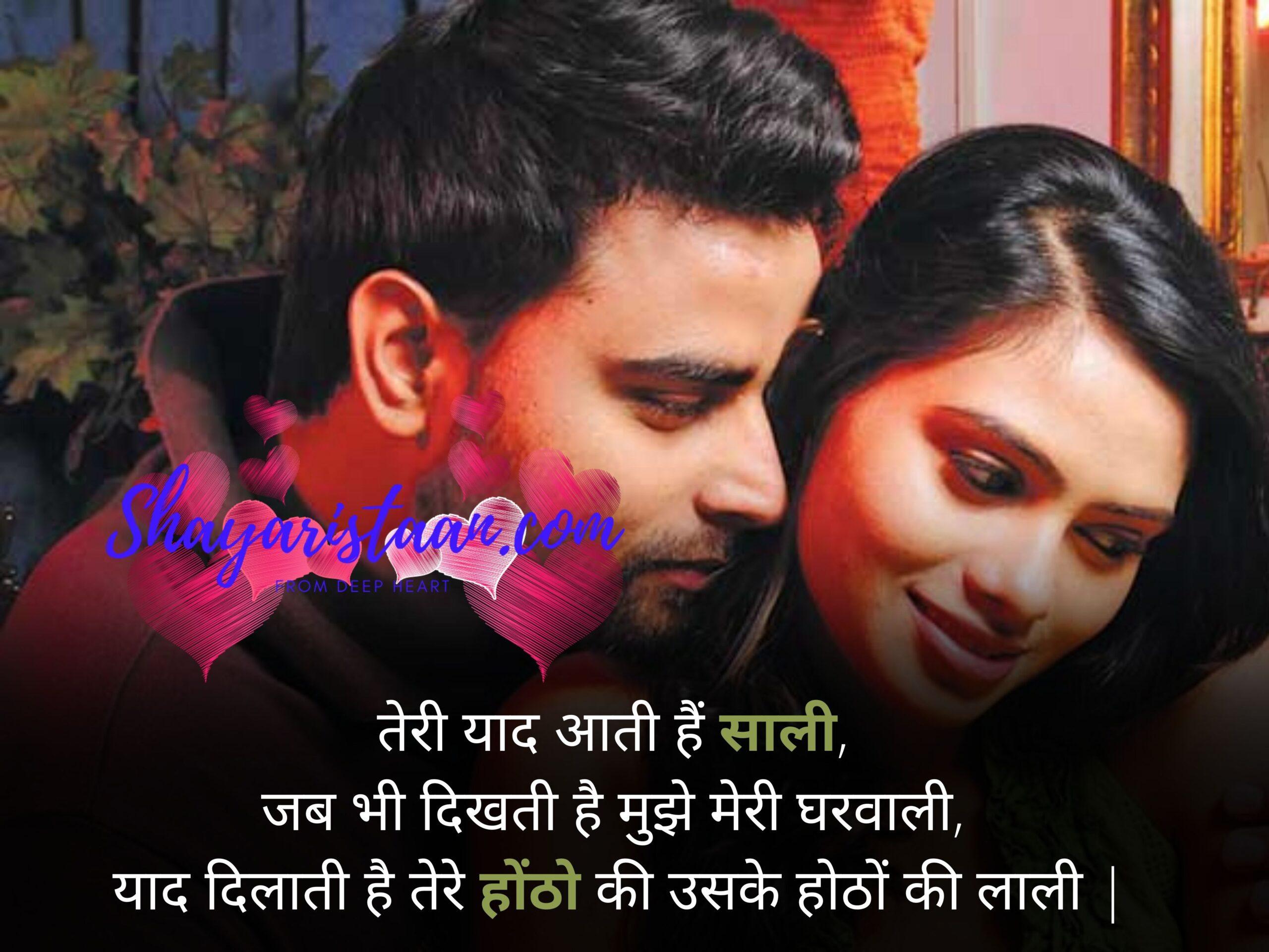 jija sali funny quotes   तेरी याद आती हैं साली, जब भी दिखती है मुझे मेरी घरवाली, याद दिलाती है तेरे होंठो की उसके होठों की लाली  
