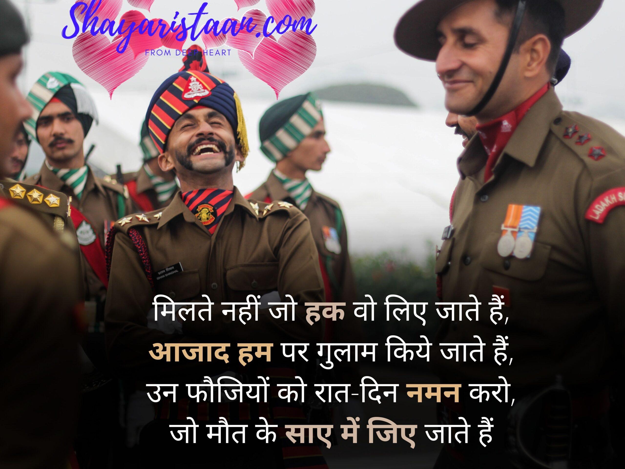indian army status | मिलते नहीं जो हक वो लिए जाते हैं, आजाद हम पर गुलाम किये जाते हैं, उन फौजियों को रात-दिन नमन करो, जो मौत के साए में जिए जाते हैं