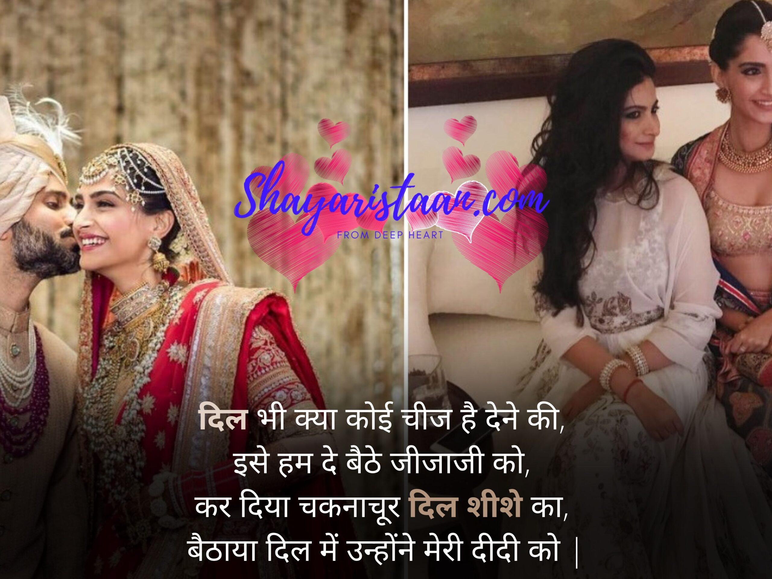 jija sali sms hindi   दिल भी क्या कोई चीज है देने की, इसे हम दे बैठे जीजाजी को, कर दिया चकनाचूर दिल शीशे का, बैठाया दिल में उन्होंने मेरी दीदी को  