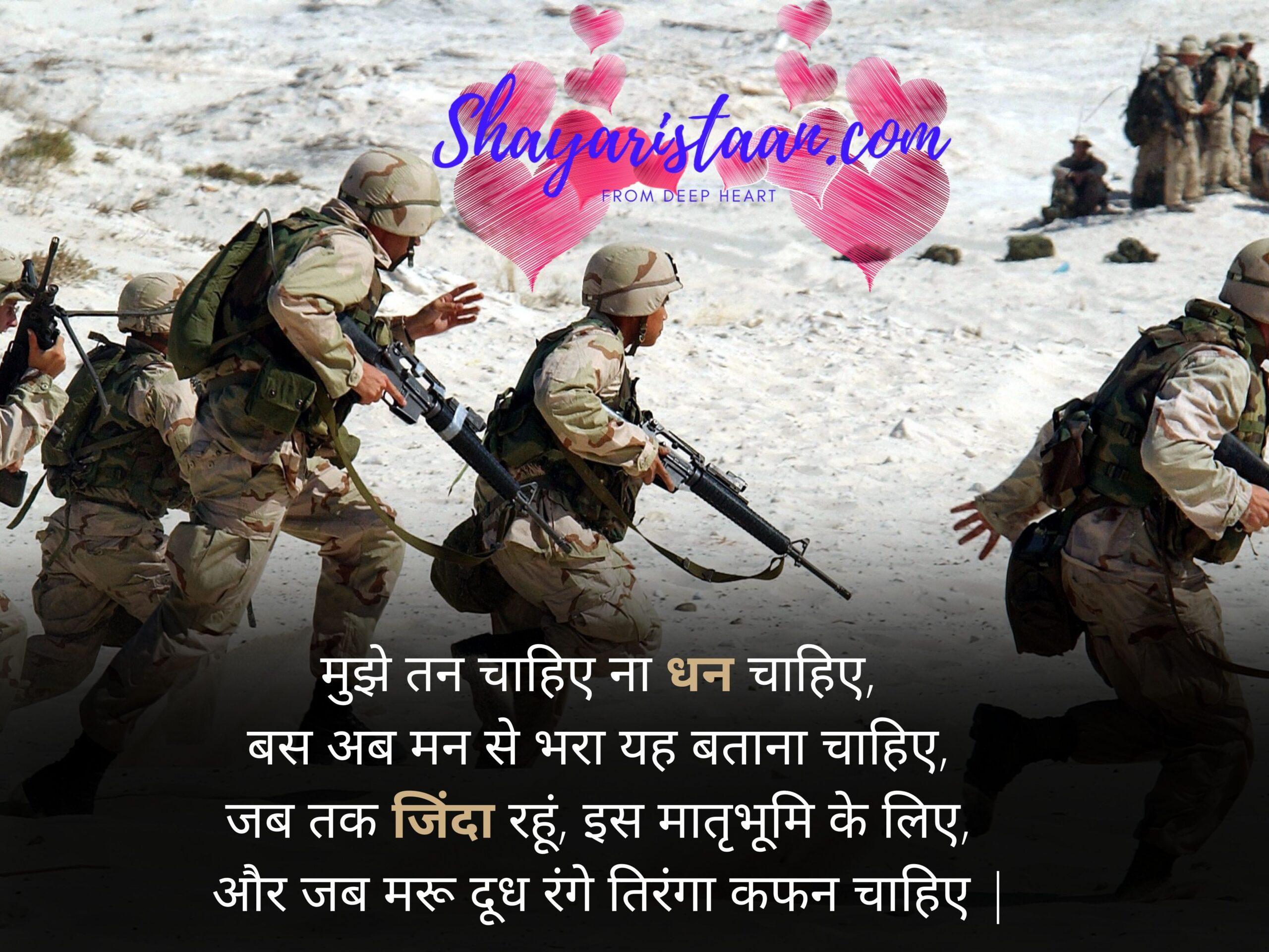 इंडियन आर्मी शायरी | मुझे तन चाहिए ना धन चाहिए, बस अब मन से भरा यह बताना चाहिए, जब तक जिंदा रहूं, इस मातृभूमि के लिए, और जब मरू दूध रंगे तिरंगा कफन चाहिए |
