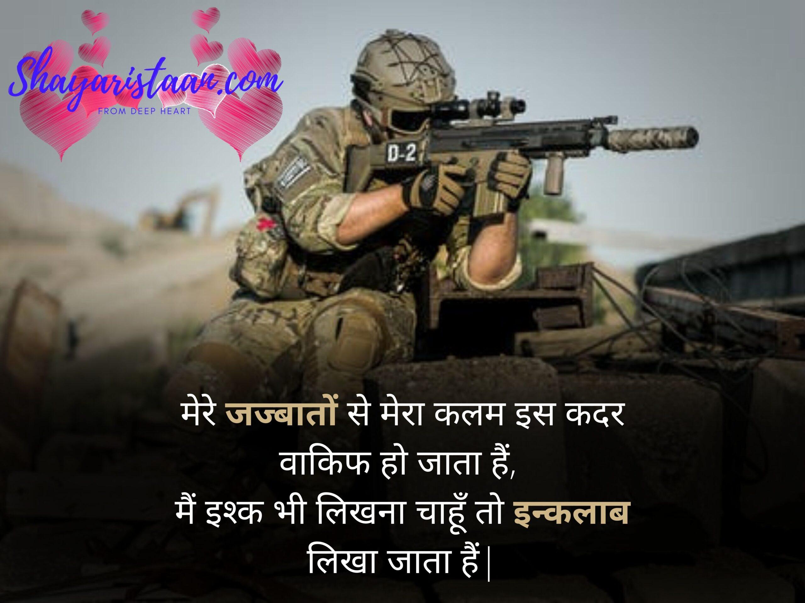 army status | मेरे जज्बातों से मेरा कलम इस कदर वाकिफ हो जाता हैं, मैं इश्क भी लिखना चाहूँ तो इन्कलाब लिखा जाता हैं. जय हिन्द |