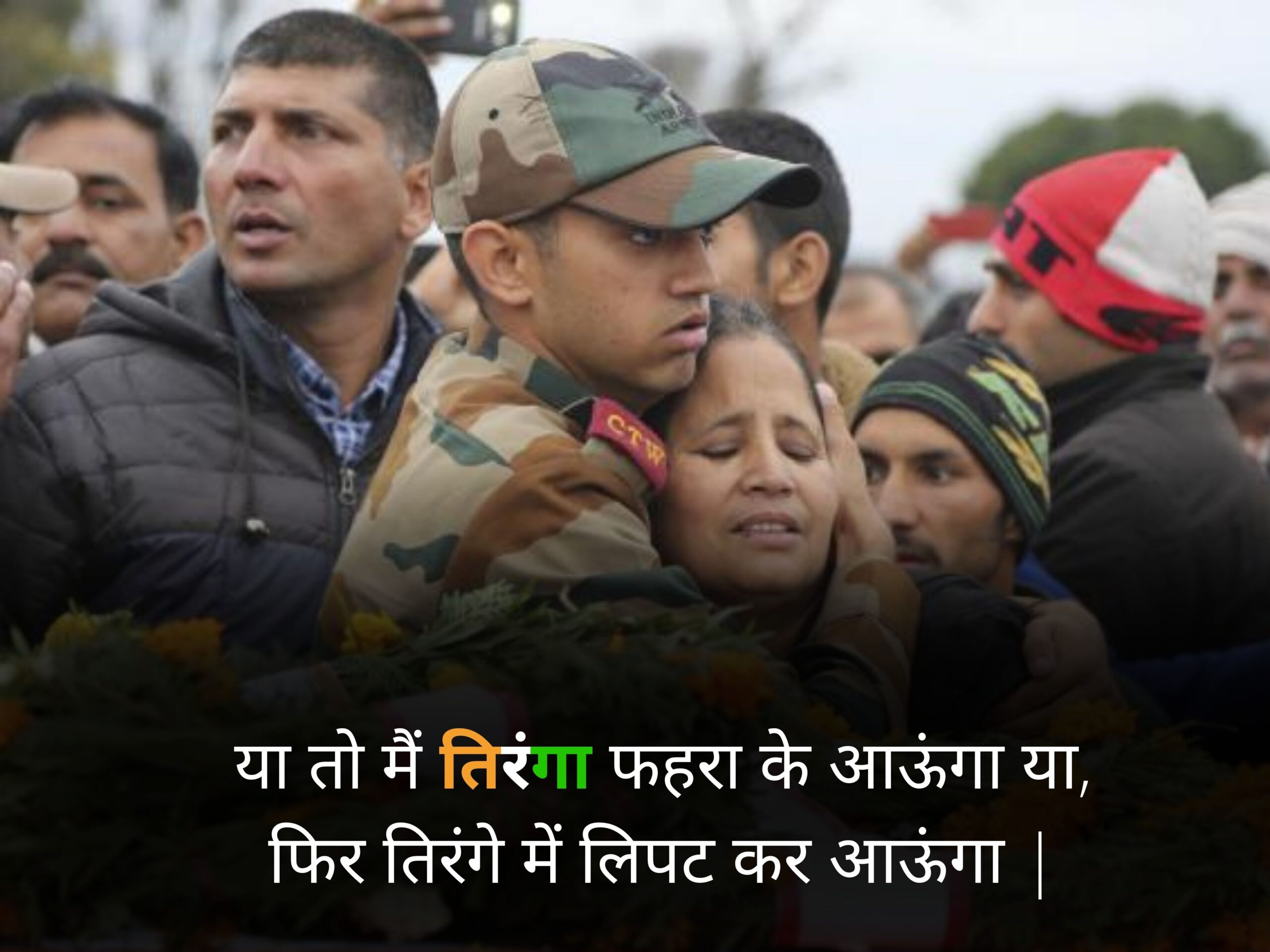 army motivational quotes | या तो मैं तिरंगा फहरा के आऊंगा या, फिर तिरंगे में लिपट कर आऊंगा |