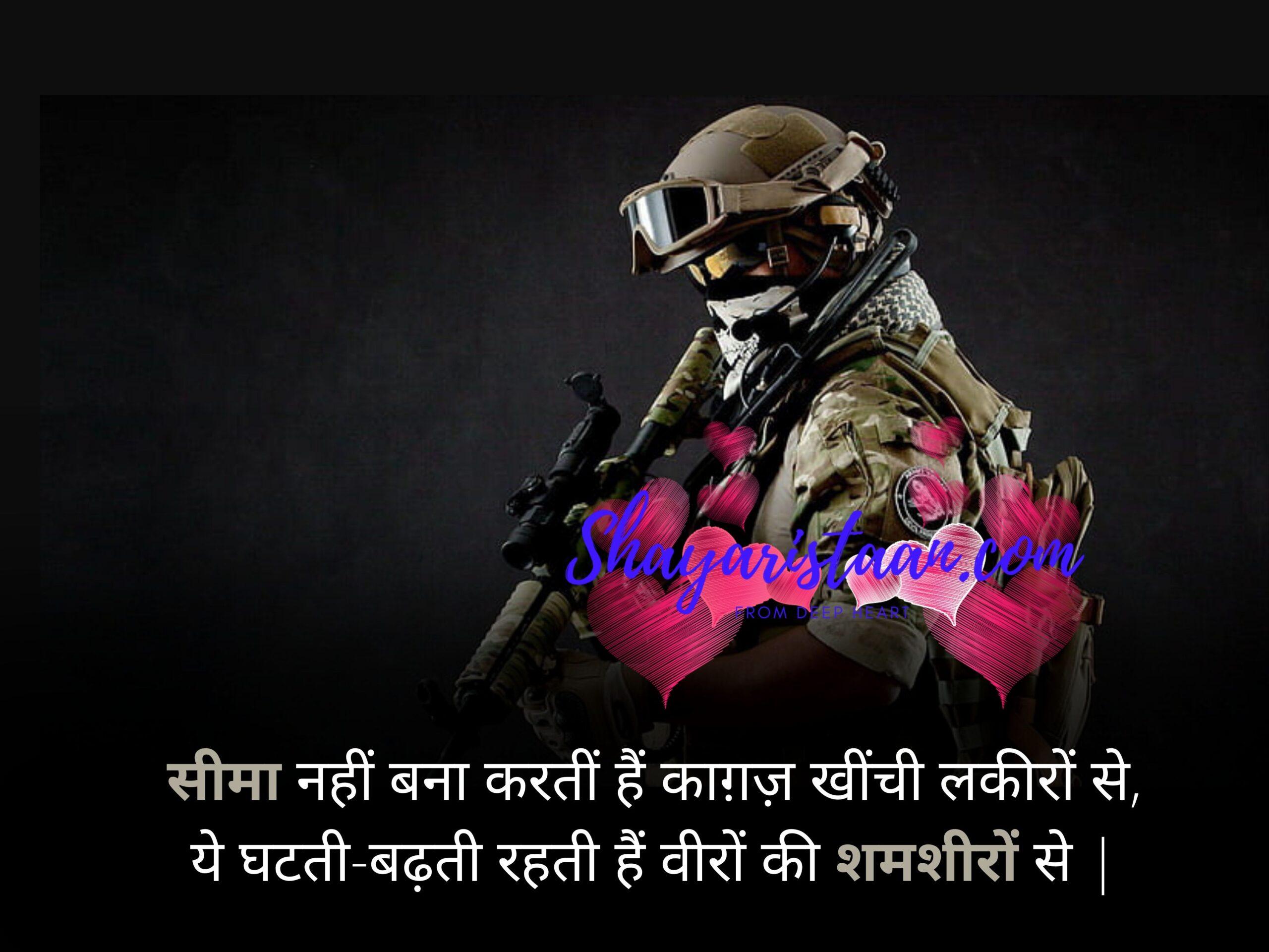 army status in hindi | सीमा नहीं बना करतीं हैं काग़ज़ खींची लकीरों से, ये घटती-बढ़ती रहती हैं वीरों की शमशीरों से |