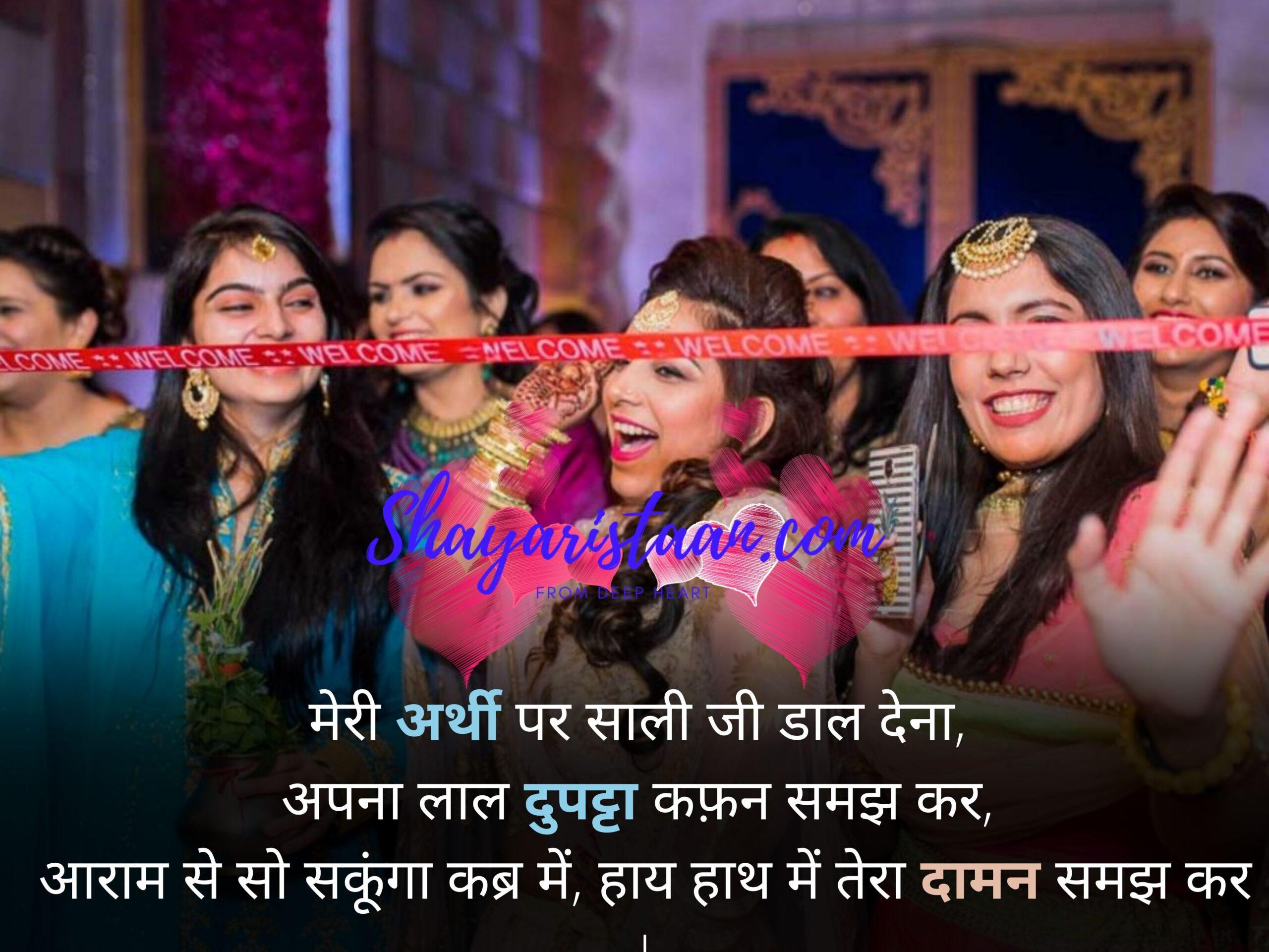 jija sali shayari in hindi   मेरी अर्थी पर साली जी डाल देना, अपना लाल दुपट्टा कफ़न समझ कर, आराम से सो सकूंगा कब्र में, हाय हाथ में तेरा दामन समझ कर  