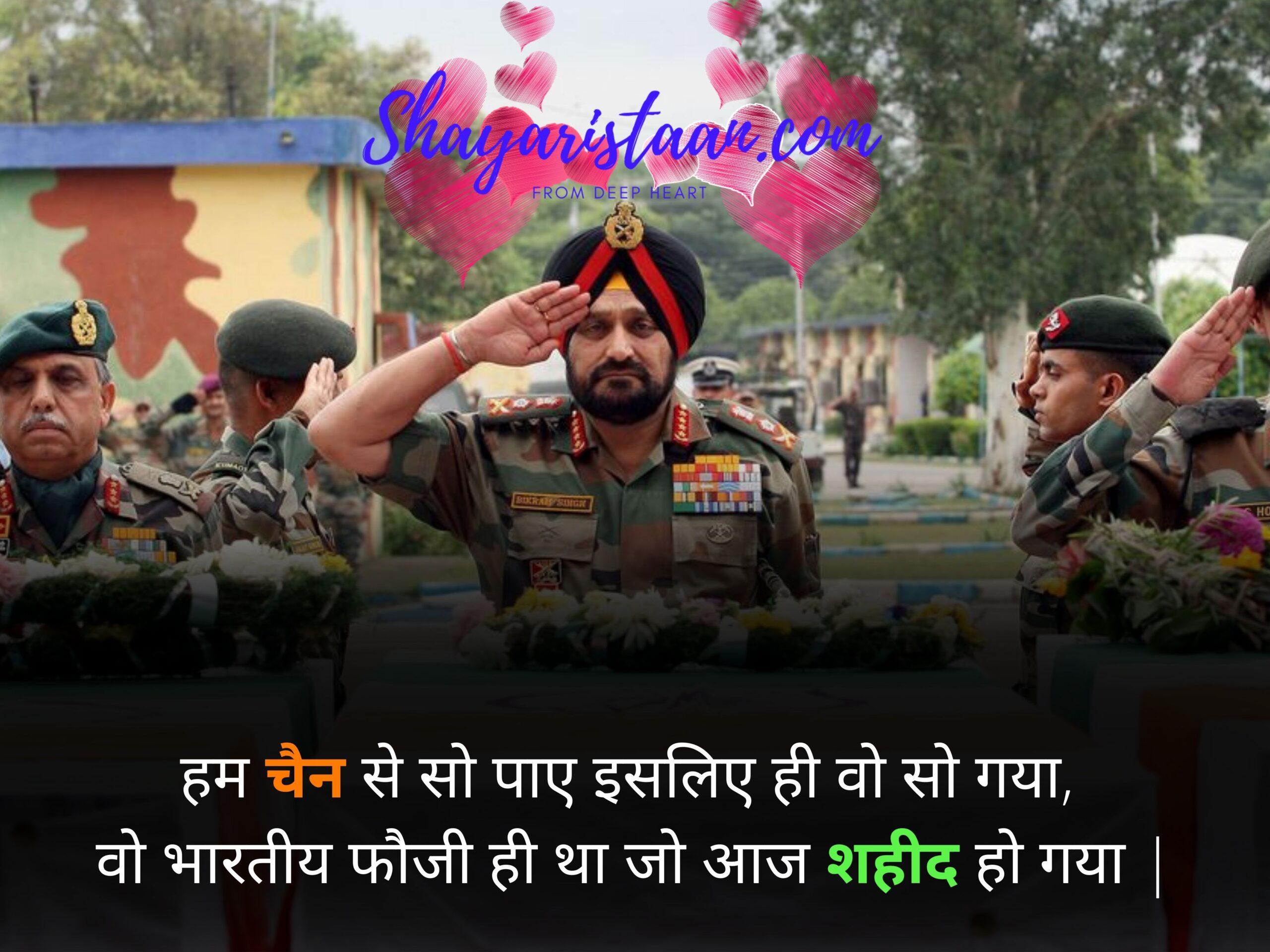 indian army shayari | हम चैन से सो पाए इसलिए ही वो सो गया, वो भारतीय फौजी ही था जो आज शहीद हो गया |