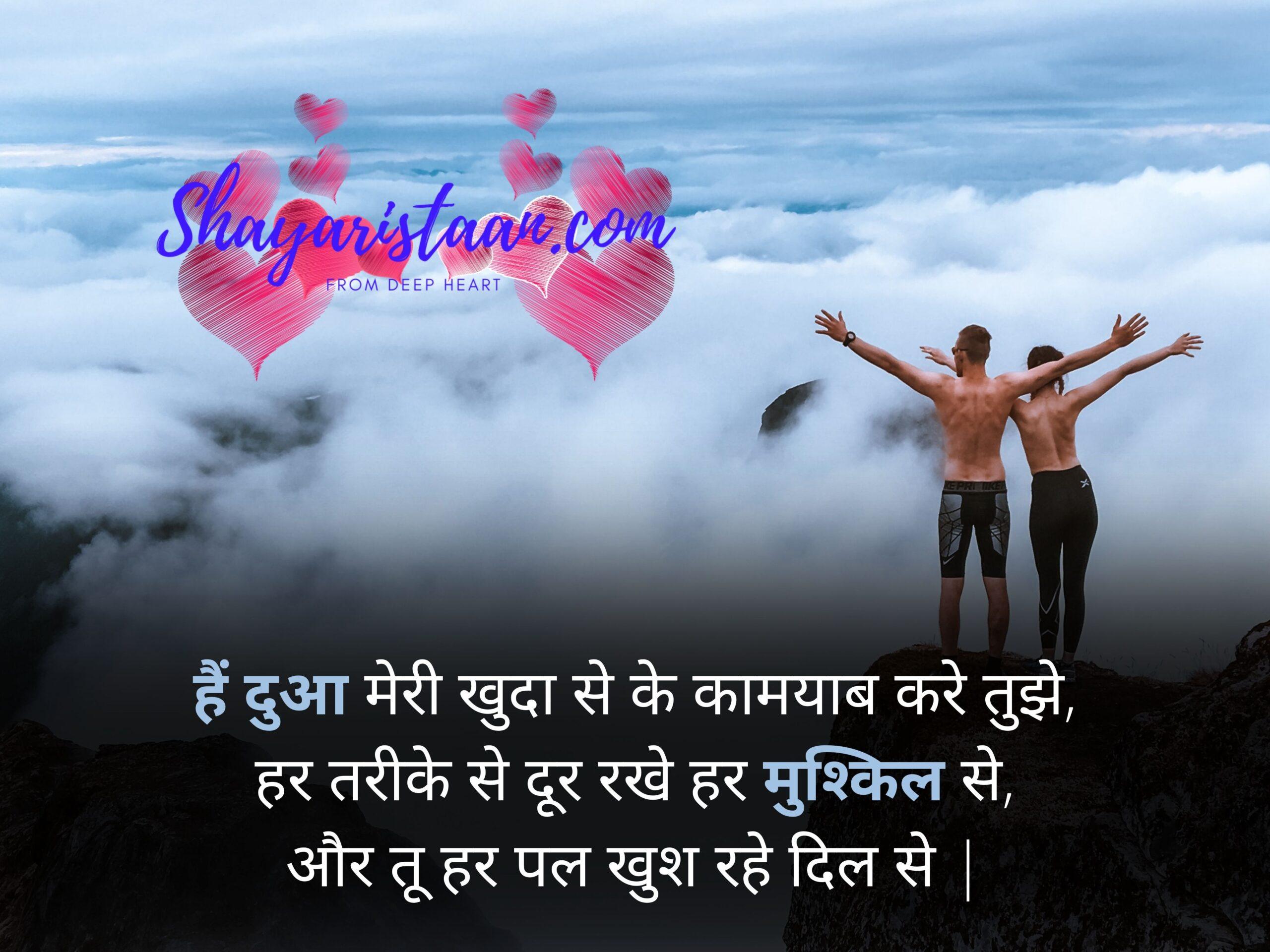 सक्सेस कोट्स इन हिंदी   हैं दुआ मेरी खुदा से के कामयाब करे तुझे, हर तरीके से दूर रखे हर मुश्किल से, और तू हर पल खुश रहे दिल से  